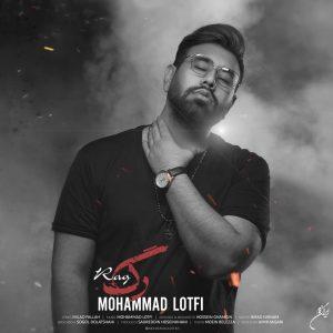 دانلود آهنگ جدید محمد لطفی به نام رگ | Mohammad Lotfi - Rag