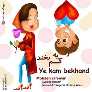 دانلود آهنگ جدید محسن رفیعیان به نام یه کم بخند