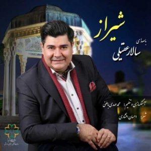 دانلود آهنگ جدید سالار عقیلی به نام شیراز