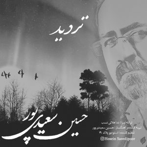 دانلود آهنگ جدید حسین سعیدی پور به نام تردید