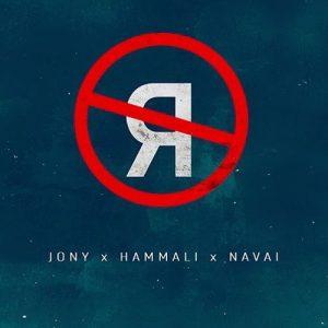 دانلود آهنگ JONY, HammAli & Navai به نام Без тебя я не я