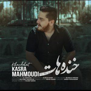 دانلود آهنگ جدید کسری محمودی به نام خنده هات