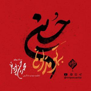 دانلود مداحی محمد حسین پویانفر به نام به تو مدیونم