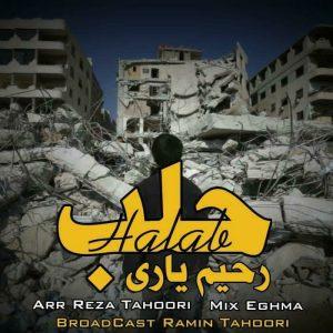 دانلود آهنگ جدید رحیم یاری به نام حلب
