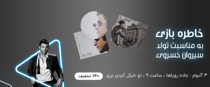 آلبوم های سیروان خسروی - سیروان خسروی
