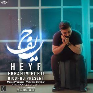 دانلود آهنگ جدید ابراهیم گرجی به نام حیف