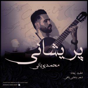 دانلود آهنگ جدید محمد پویایی به نام پریشانی