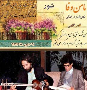 دانلود آهنگ محمدرضا شجریان و مجید درخشانی به نام مامن وفا
