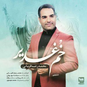 دانلود آهنگ جدید محمدرضا قربانی به نام خٌم غدیر