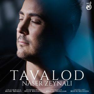 دانلود آهنگ جدید ناصر زینلی به نام تولد ( ورژن اصلی )