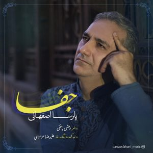 دانلود آهنگ جدید پارسا اصفهانی به نام جفا