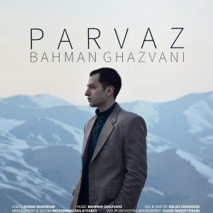 دانلود آهنگ جدید بهمن قزوانی به نام پرواز