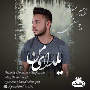 دانلود آهنگ جدید امیر حسین یوسفی به نام یلدای من