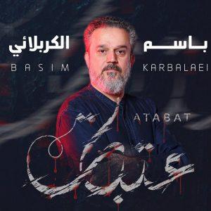 دانلود مداحی حاج باسم کربلایی به نام عتبات