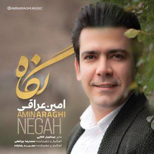 دانلود آلبوم جدید امین عراقی نگاه
