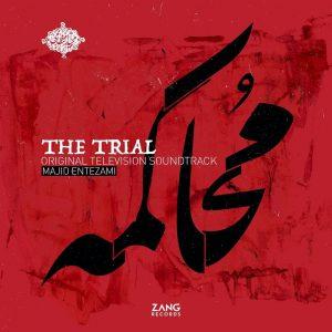 دانلود آلبوم موسیقی متن سریال محاکمه مجید انتظامی