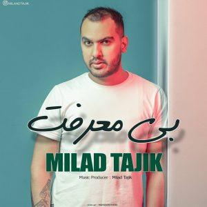 دانلود آهنگ جدید میلاد تاجیک بی معرفت