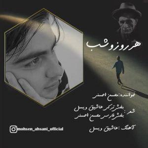 دانلود آهنگ جدید محسن احسنی هر روز و شب